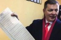 Ляшко після голосування показав на камери свій бюлетень