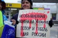 """Російський """"Антимайдан"""" зірвав антивоєнний пікет у Москві"""