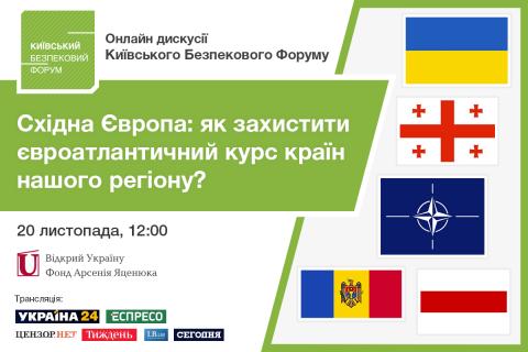 """20 листопада відбудеться онлайн дискусія КБФ """"Як захистити євроатлантичний курс країн нашого регіону?"""""""