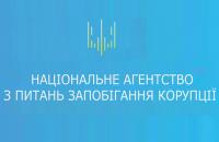 НАПК попросил чиновников изменить электронные адреса российских доменов в реестре деклараций