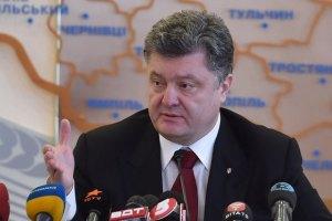 Порошенко подписал закон об особом статусе Донбасса