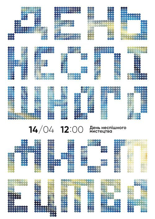 Постер Дня неспішного мистецтва в Україні