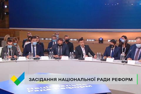 Национальный совет реформ впервые с сентября собрался на заседание