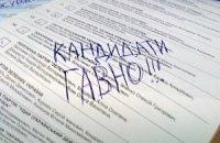 Як українці псували бюлетені на виборах