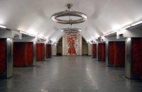 В Киеве создадут музей из демонтированных в метро советских символов