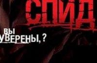 Американцы помогут в борьбе с ВИЧ в Черниговской области