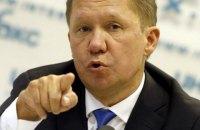 """""""Газпром"""" отменил размещение евробондов из-за исков """"Нафтогаза"""""""