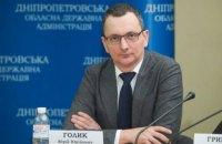 Голик: Центри інклюзивної освіти відкриють у всіх населених пунктах Дніпропетровської області