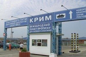 Російські військові знову зупинили роботу пункту пропуску в Керчі