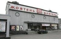 """Суд вернул кинотеатр """"Жовтень"""" Киеву"""