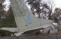 ДБР завершило розслідування катастрофи літака Ан-26 в Чугуєві