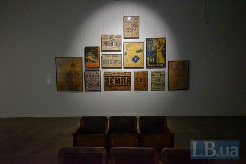Від трактора до червоного коридору: 10 головних експонатів виставки «ВУФКУ Lost & Found»