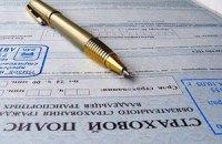 В Україні витрачають на страхування життя по $10 на людину