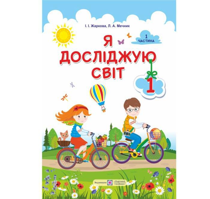 Підручник розроблено колективом авторів під керівництвом Олександри Савченко