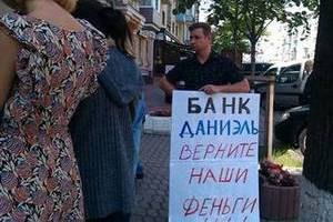 """Вкладникам банку """"Даніель"""" повернули 100 млн грн"""