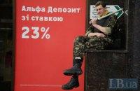 Российский Альфа-банк не намерен уходить из Украины