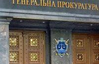Генпрокуратура Украины с 20 ноября прекратит проведение досудебных расследований