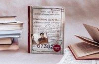 """Ткаченко закупить частину накладу книги Кіпіані """"Справа Василя Стуса"""" для національних бібліотек"""