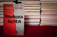 Рада отменила НДС на украинские книги