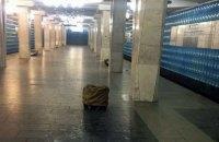 В Харькове эвакуировали станцию метро из-за подозрительных коробок. В них оказался лак для ногтей