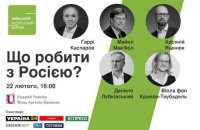 """Трансляция онлайн дискуссии КБФ """"Что делать с Россией?"""""""