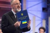 Чиновникам не нужно знать Конституцию - Табачник