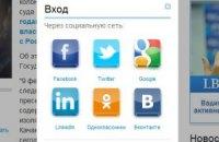 """LB.ua открывает авторизацию через """"Вконтакте"""" и """"Одноклассники"""""""