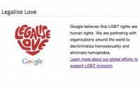 Google запустил кампанию в поддержку гомосексуалистов