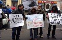 В Москве прошел пикет против войны с Украиной