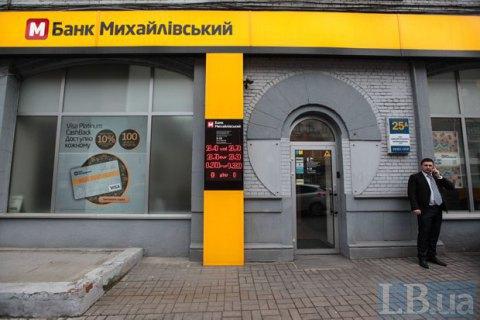 """ДБР вручило нові підозри у справі про банкрутство банку """"Михайлівський"""""""
