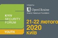 В Києві відбудеться 8-ий Київський Безпековий Форум для молоді
