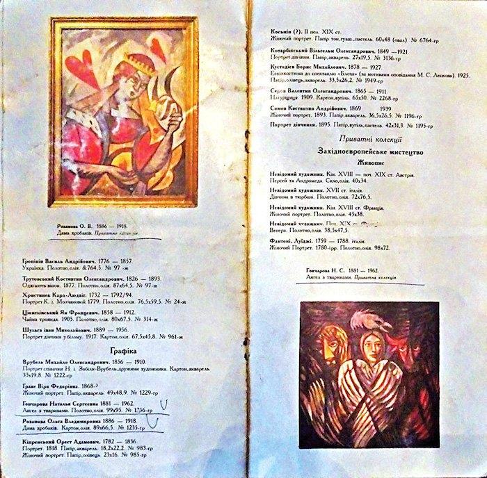 Каталог «выставки 1992 года», предоставленный Игорем Топоровским