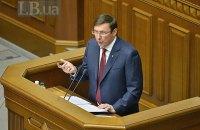 Луценко відзвітує перед комітетом Ради про перебіг спецконфіскації