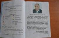 Первоклассникам выдали буквари с наставлениями кандидата в депутаты от ПР