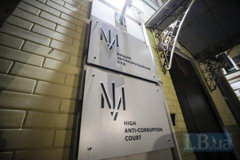 Брата судді Вовка арештували з правом застави у 35 млн гривень
