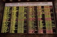 """""""Укрзализныця"""" отменила все поезда с 18 марта, билеты можно сдать в течение месяца"""