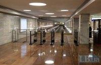 В киевском метро установят металлоискатели