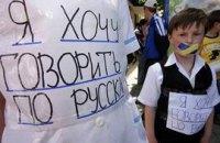 """""""Венецианская комиссия"""" зарубила закон о языках"""