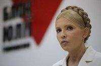 БЮТБ требует спецкомиссию по расследованию дела Тимошенко