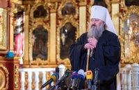 Намісник Києво-Печерської лаври Павло вирішив наразі не проводити богослужінь і самоізолювався