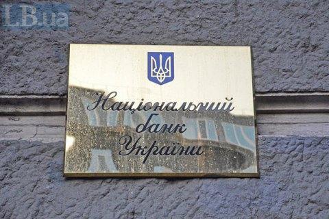 Нацбанк перечислил вбюджет 10 млрд грн прибыли