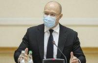 Шмыгаль поручил проработать вопрос расширения круга получателей субсидий