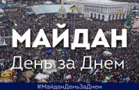 У Порошенко начали фейсбук-реконструкцию событий Майдана
