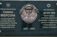 Загадкова доля єврейського героя України