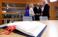 Руководители ЕС подписали договор о выходе Великобритании
