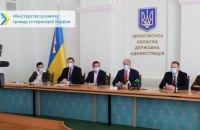 Уряд ухвалив понад 200 заходів, що стимулюватимуть розвиток регіонів та громад, - Чернишов