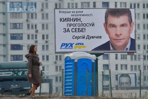 Думчев визнав контроль над Класикбанком