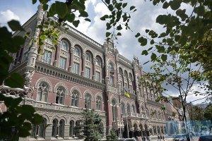 НБУ збільшив кількість критеріїв для визнання банку проблемним