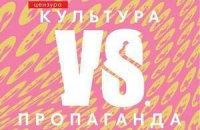 Соня Кошкіна й Олександр Ройтбурд проведуть дискусію про цензуру