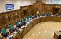 КС почав розглядати судову реформу Зеленського